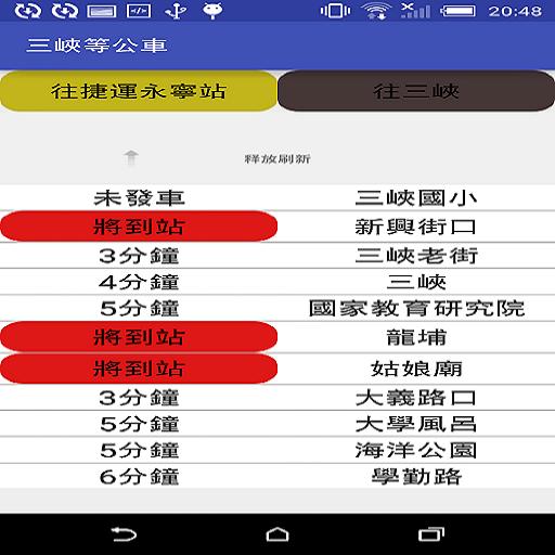 簡易三峽等公車 遊戲 App LOGO-硬是要APP
