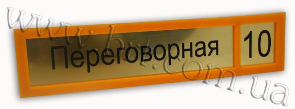 Photo: Табличка на дверь - Переговорная. Табличка рельефная из акрила и пластика. Гравировка золотистого пластика