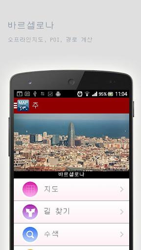 바르셀로나오프라인맵
