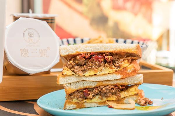 爆料牛五花煎蛋吐司|慶三號 烤肉倉庫、早午餐 金門街美食、古亭站必吃、炭烤吐司