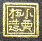 Photo: Ogurusu 小栗栖造 小栗栖 (Ogurusu) 造 (made) Ogurusu zo Made by Ogurusu