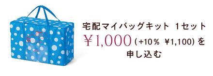 宅配マイバッグキット 1セット ¥1、000(+税)を申し込む