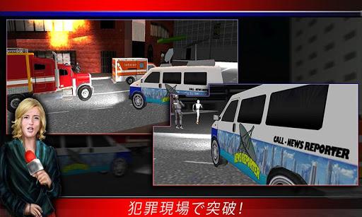 犯罪レポーター市ドライバー3D