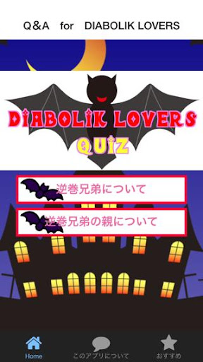 Q&A for DIABOLIK LOVERS 無料 アプリ