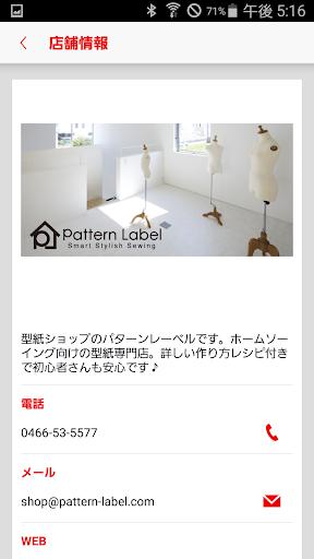手芸用品や簡単ハンドメイドの型紙専門通販【パターンレーベル】|玩購物App免費|玩APPs