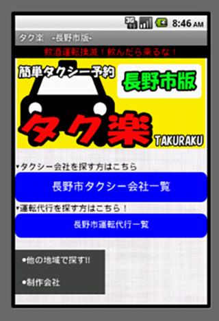 簡単タクシー予約 タク楽【長野市版】FREE