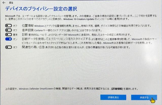 Creator's Update 前触れ2