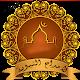 أمداح نبوية جميلة بدون انترنت : Amdah for PC-Windows 7,8,10 and Mac
