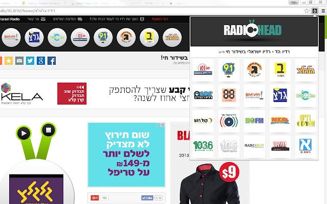 Radio Head Lite - רדיו ישראלי