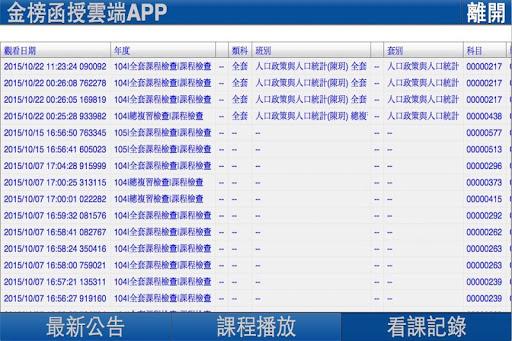u91d1u699cu51fdu6388u96f2u7aefAPP 0.0.4 screenshots 5