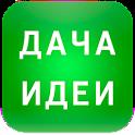 Дача. Онлайн идеи icon