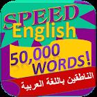 تعلم الانجليزية - 50000 كلمة icon