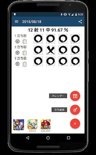 弓道のアプリ 採点簿 for Android