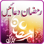 Ramzan Dua with Audio