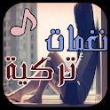 رنات تركية حزينة (نغمات جوال) icon