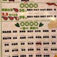 鍋賣局百元小火鍋
