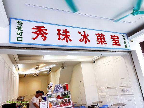 秀珠冰菓室 | 滿滿懷舊復古味,炎炎夏日來呷涼喔~