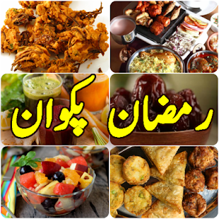 Ramadan Recipes In Urdu 2018