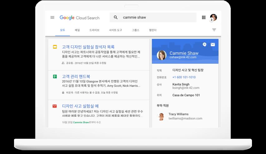 Google Workspace 전 제품에서 검색 기능 이용