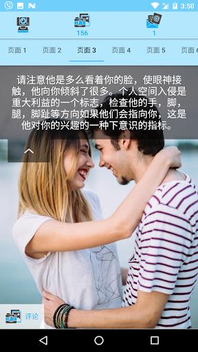 玩免費遊戲APP|下載爱情和关系 app不用錢|硬是要APP