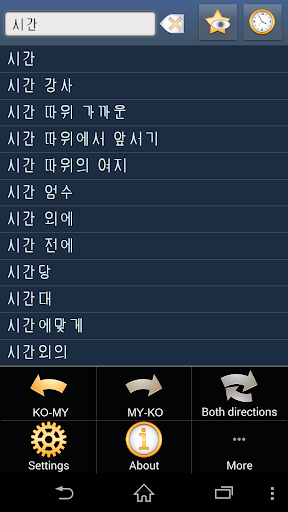 Korean Myanmar dictionary