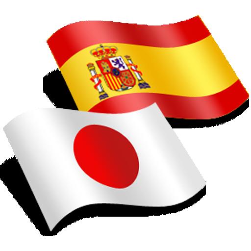 日語西班牙語翻譯 書籍 App LOGO-硬是要APP