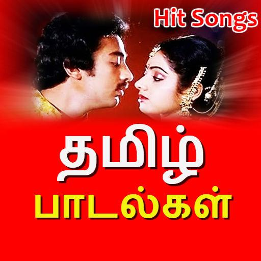 தமிழ் பழைய பாடல் - Tamil Old Songs Video file APK for Gaming PC/PS3/PS4 Smart TV