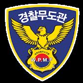 경찰무도교육관