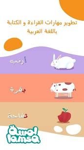 لمسة : قصص و ألعاب أطفال عربية  4