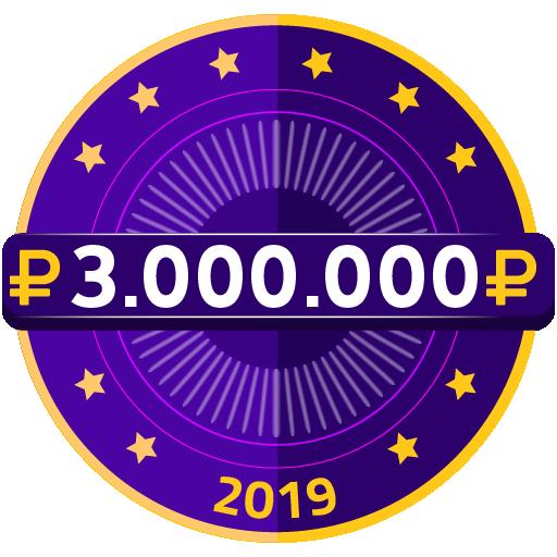 Миллионер 2019
