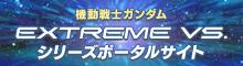 機動戦士ガンダム EXTREME VS.シリーズポータルサイト