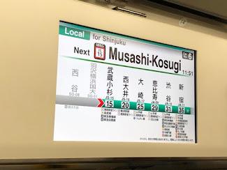 武蔵小杉駅まで所要時間は15分