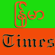 ြန်မာ Times