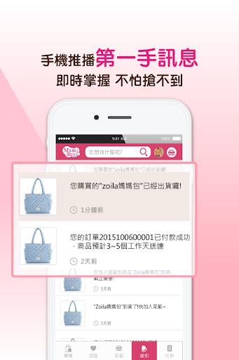 媽咪買「MamiBuy媽咪拜」每天三點限量團購,母嬰必敗好物|玩購物App免費|玩APPs