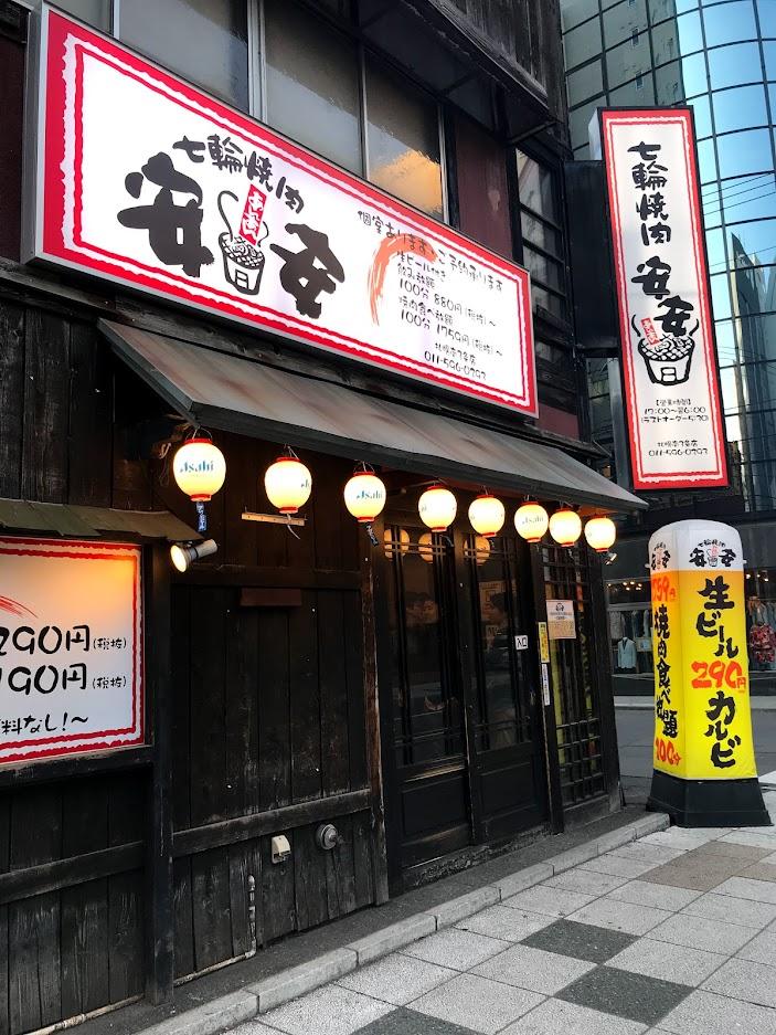 七輪焼肉 安安 七輪焼肉安安 札幌南3条店