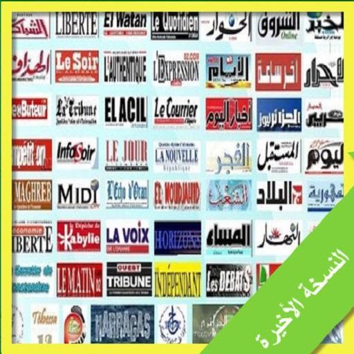 تصفح كل الجرائد الجزائرية الصادرة اليوم Pdf 2019 Android APK Download Free By F-Tech