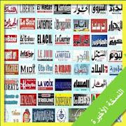 تصفح كل الجرائد الجزائرية الصادرة اليوم pdf 2018