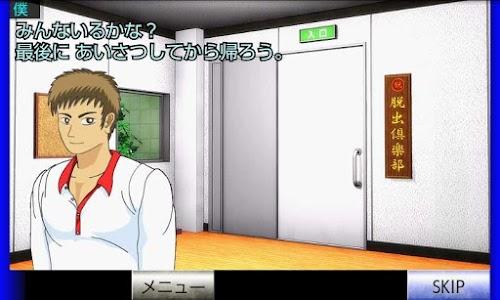 脱出倶楽部S9卒業編『体験版』 screenshot 0