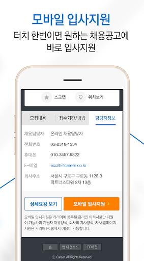 【免費商業App】커리어 앱 - 취업을 향한 즐거운 상상!-APP點子