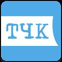 ТЧК - поздравляйте телеграммой icon