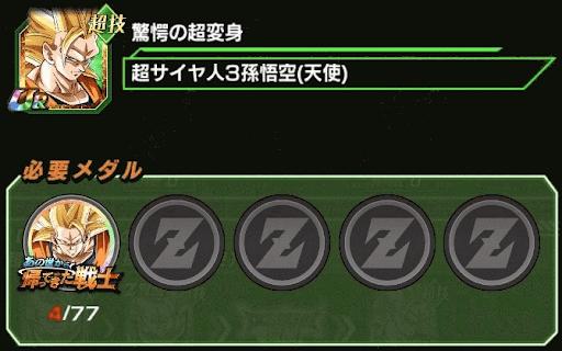 超サイヤ人3孫悟空