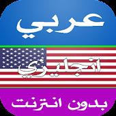 قاموس ترجمة عربي انجليزي