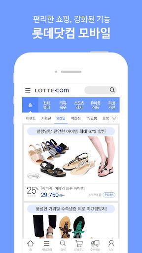 롯데닷컴 - Lotte.com 롯데 백화점 홈쇼핑 쇼핑