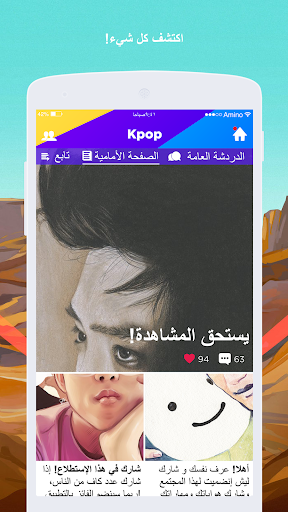 K-Pop Amino in Arabic 2.2.27032 screenshots 2