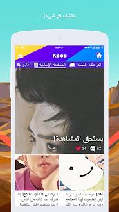 K-Pop Amino in Arabic 2.7.32310 APK + MOD (Unlocked) 2