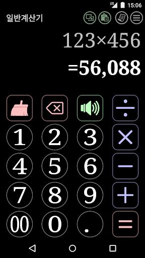 한셈-말하는계산기 한글계산기 어린이계산기