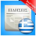 Greece News Ελλάδα Ειδήσεις icon