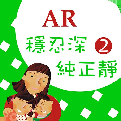 臺灣福音AR童話繪本2 書籍 App LOGO-硬是要APP