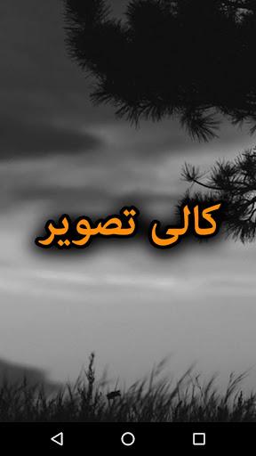 Kali Tasveer by Ibn e Safi - Urdu Novel Offline 1.11 screenshots 1