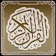 القرآن الكريم Al Quran Al karim per PC Windows